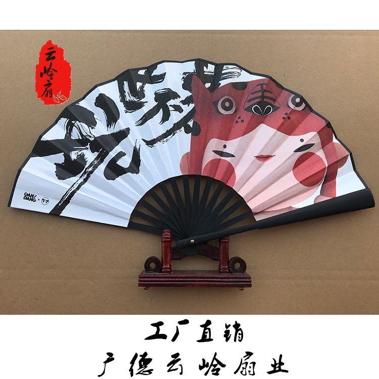 [厂家直销]折扇男士定做广告扇定制定制logo折扇中国风圆型折扇