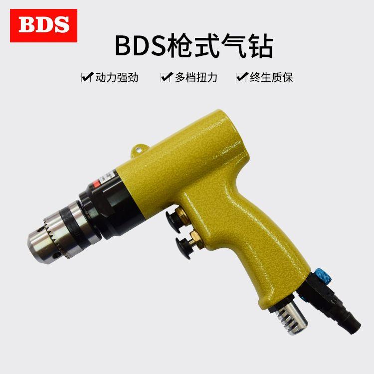 厂家直销 气动螺丝刀枪式BDS-38枪式气钻1.5-10mm气动枪式气钻