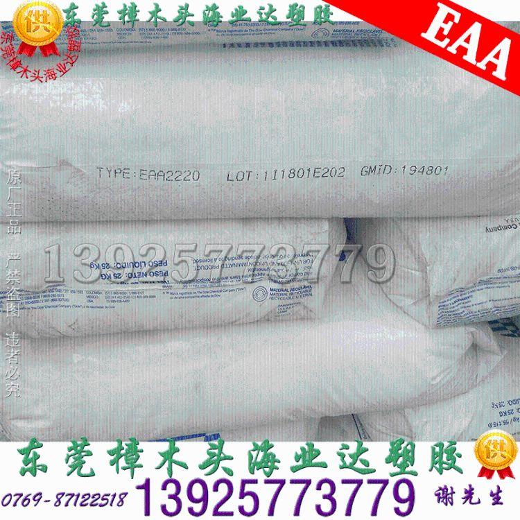 EAA 美国陶氏 2220 注塑 涂覆级 粘合剂用 乙烯丙烯酸聚合物原料
