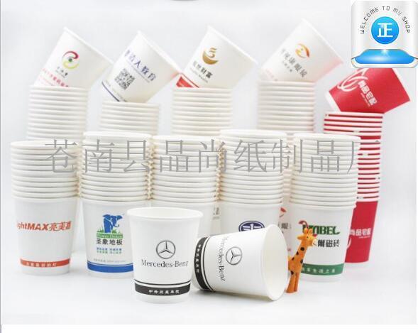 一次性纸杯印刷定做印订制LOGO 订做纸杯广告杯水杯定制厂家