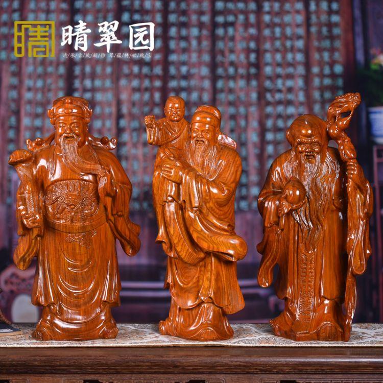 花梨木实木雕刻福禄寿三星工艺品摆件喜财客厅摆件木质工艺品礼品
