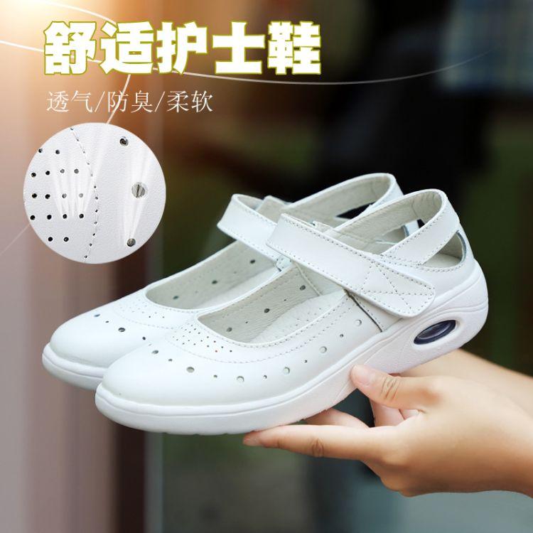 2018夏季气垫护士鞋白色坡跟防滑防臭平底软底医院女工作鞋凉鞋