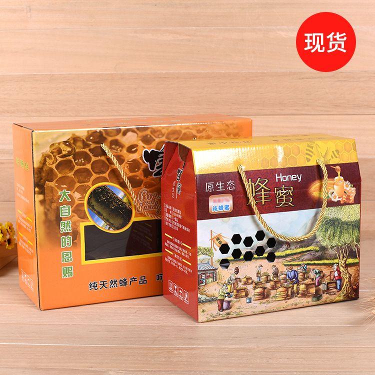 现货3瓶装内托蜂蜜礼品纸盒 8厘米圆原生态蜂蜜两瓶装瓦楞纸盒