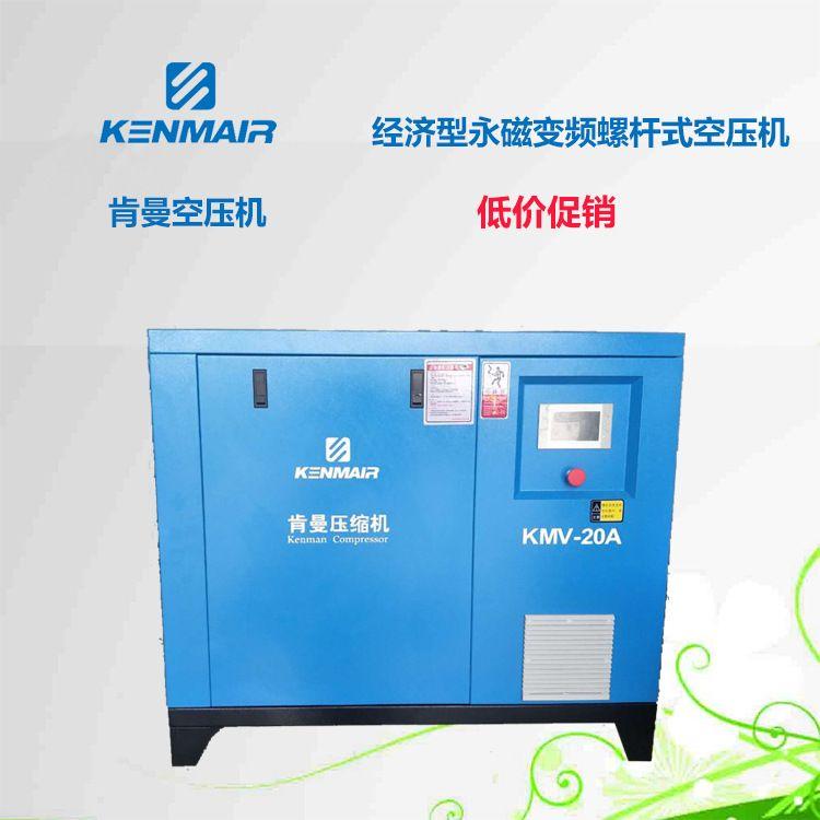 肯曼永磁变频螺杆式空压机15KW螺杆式空气压缩机20HP螺杆空压机