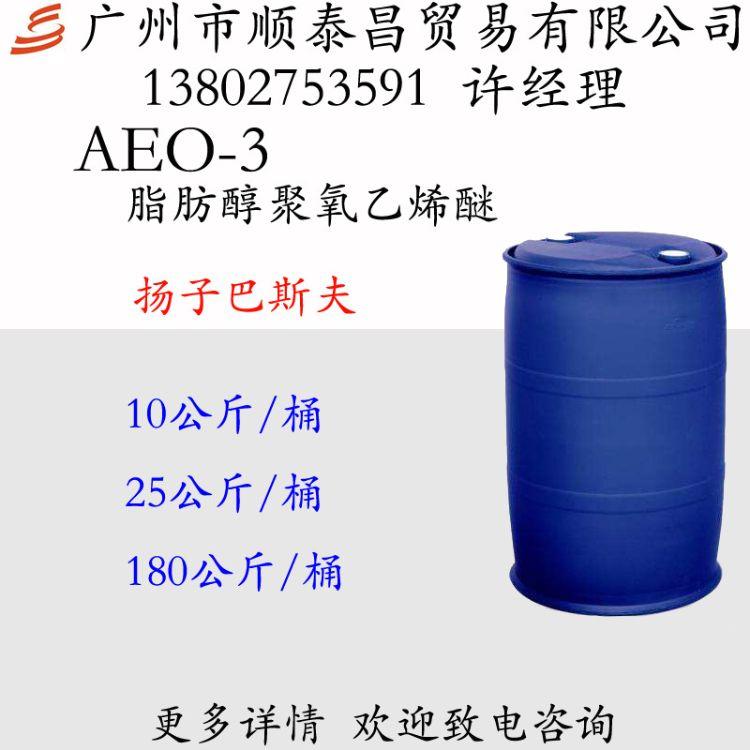 脂肪醇聚氧乙烯醚AEO-3扬子巴斯夫乳化剂AEO3aeo3原装正品
