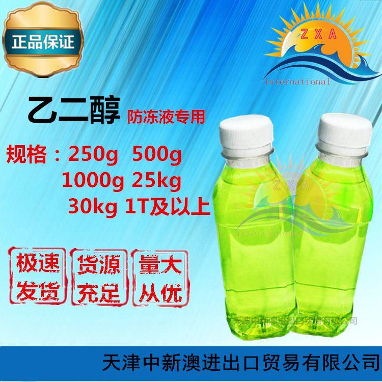 18跨年钜惠优质国标乙二醇工业eg防冻液汽车含量99.9%电气设备