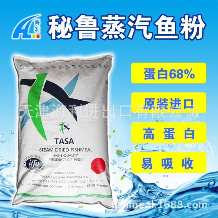 秘鲁鱼粉 蛋白68 TASA进口超级蒸汽鱼粉