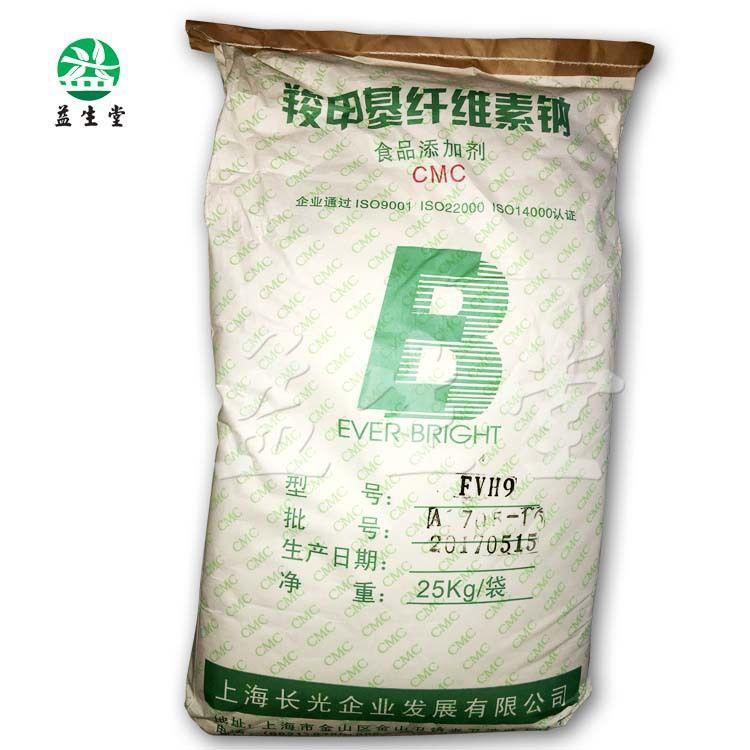羧甲基纤维素钠CMC 羧甲基纤维素钠食品增稠剂