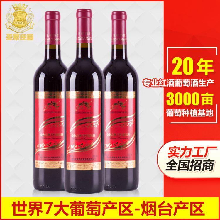 酒庄葡萄酿庆典红酒欢聚婚庆酒类礼品酒葡萄酒红酒厂家批发