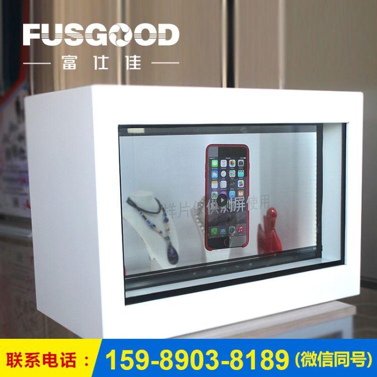富仕佳 50寸透明屏 高清全彩液晶透明显示屏 智能液晶展示柜