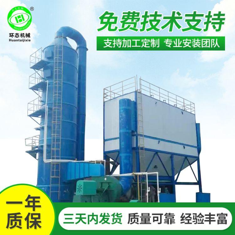 废气处理设备 环保设备工业废气废水处理设备 环保型废气设备