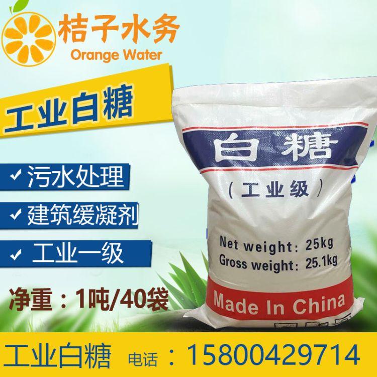 国标工业白糖1吨建筑添加缓凝剂工业白糖白砂糖污水处理环保
