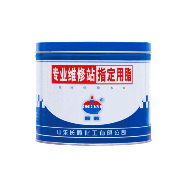 长鸣润滑脂3号锂基润滑脂 维修站专用脂 车用黄油 耐高温黄油