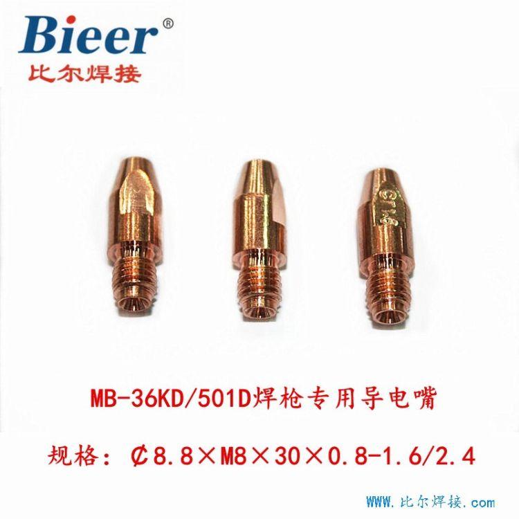 厂家批发铝焊嘴 优质铬锆铜导电嘴 MB36KD501D焊枪导电嘴
