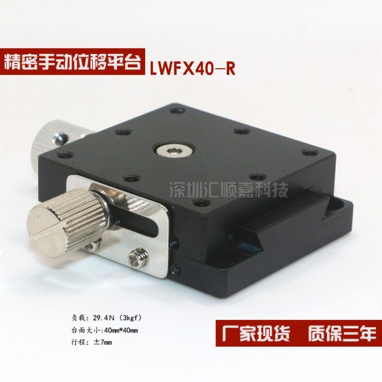 高精密位移平台 X轴LWFX40-R燕尾槽滑台 光学检测手动升降微滑台