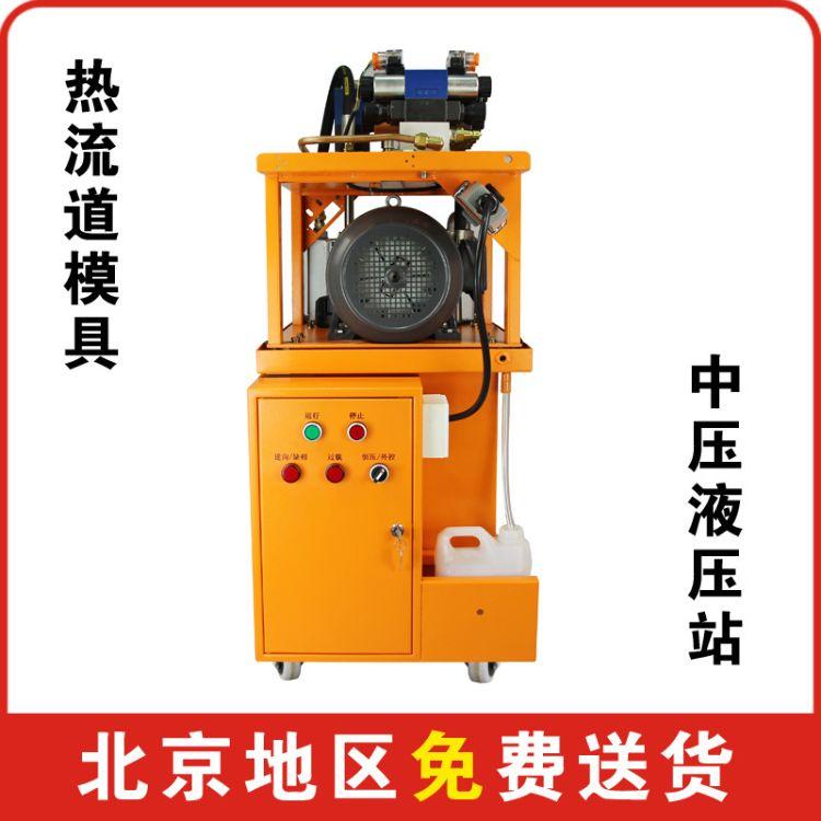 厂家直销中子液压站  模具调试中压液压站 中压液压站定制