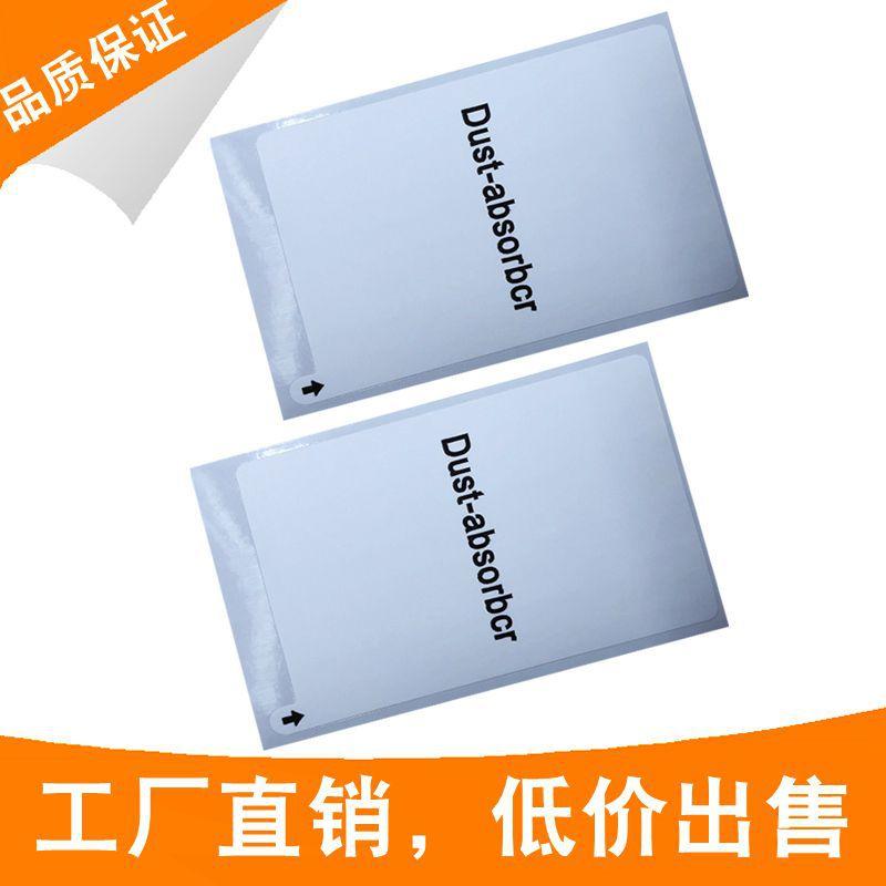 全英文除尘贴 电子产品屏幕粘灰纸吸尘膜 手机钢化贴膜辅助工具包