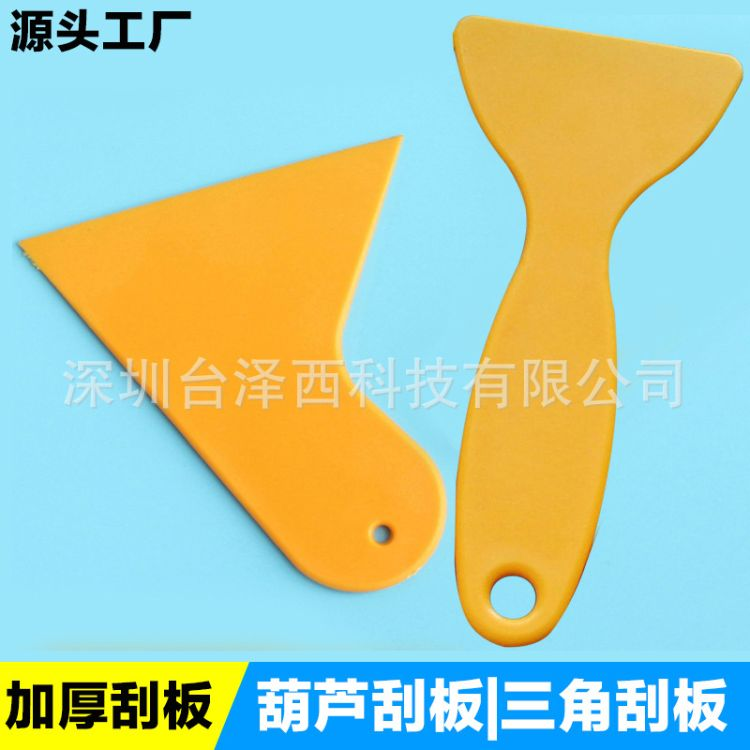 加厚款黄色小刮板 汽车贴膜工具改色膜刮板玻璃窗贴膜工具 现货