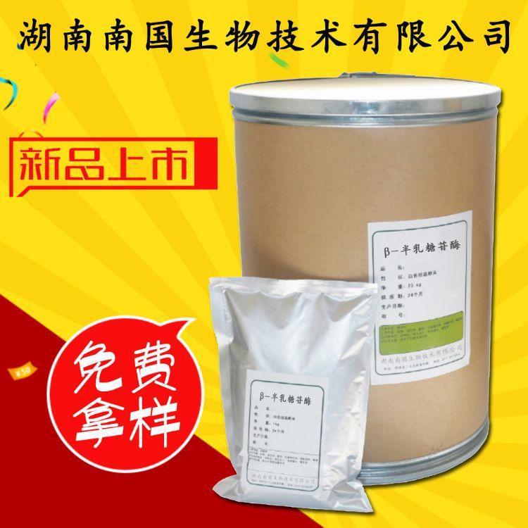 供应食品级 β-半乳糖苷酶 乳糖酶10万IUg 一公斤起批
