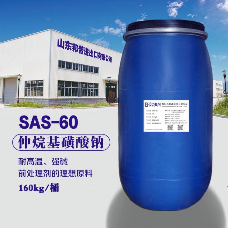 SAS-60 仲烷基磺酸钠sas60 科莱恩sas60 仲烷基磺酸钠 科莱恩