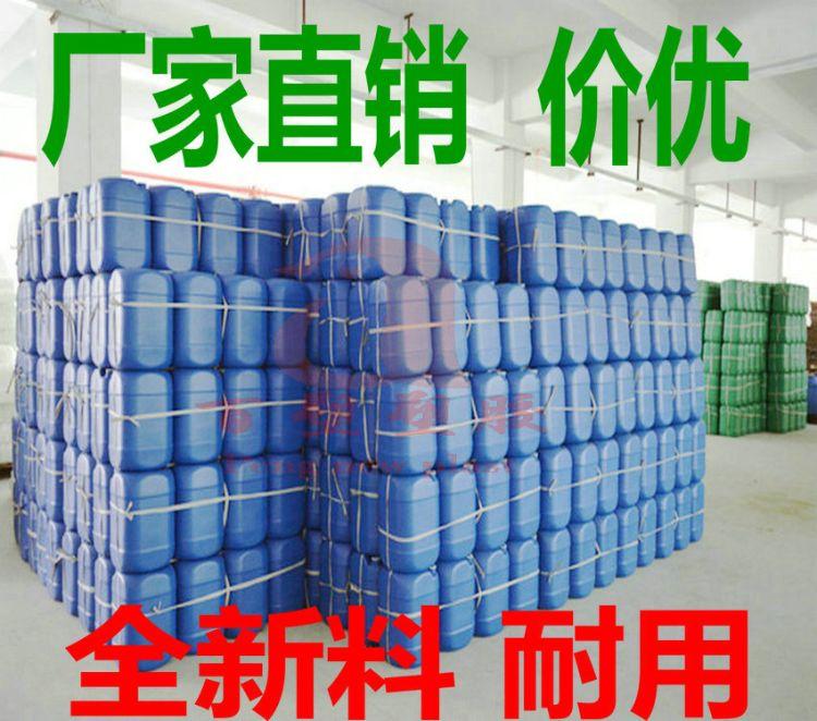 供应25升塑料桶30kg化工桶涂料桶 50升塑胶油漆桶包装桶品质保证