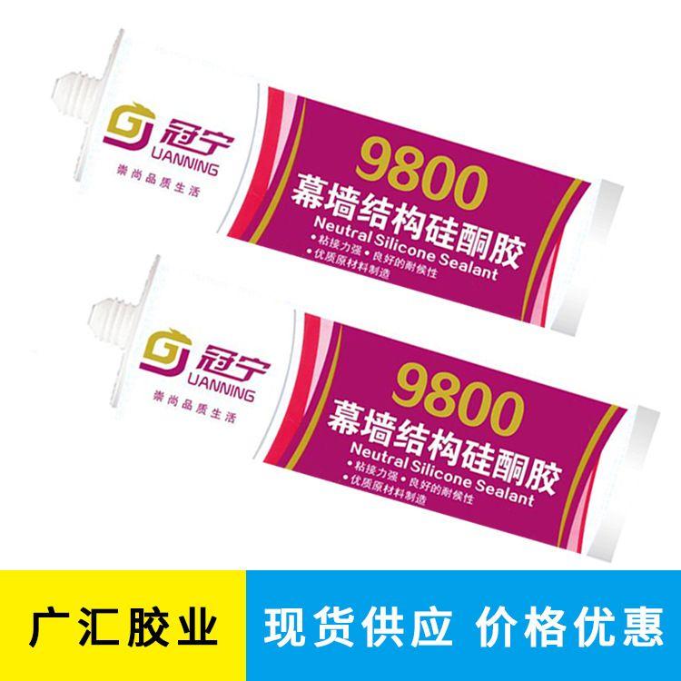 广汇胶业 9800幕墙结构酮胶 冠宁硅酮结构胶 现货供应 厂家直销