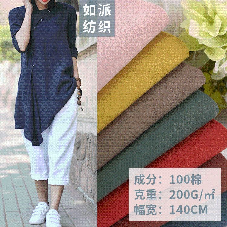现货供应加厚水洗麻棉绉布1660砂洗汉服衬衫布童装箱包家居面料
