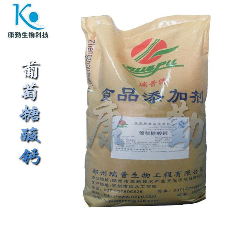 葡萄糖酸钙 厂家供应 葡萄糖酸钙 食品级 葡萄糖酸钙 质量保证