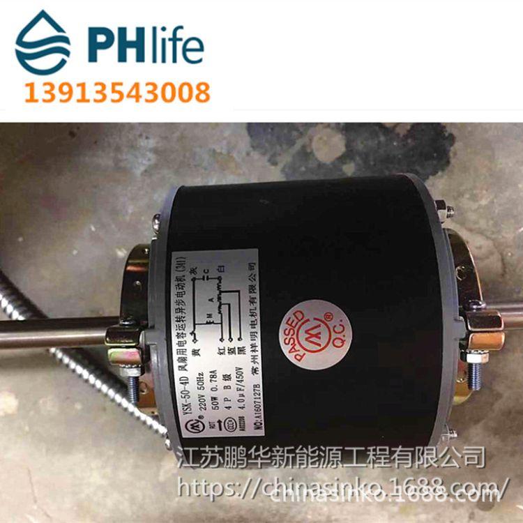 常州祥明原装正品电机YSK-50-4D(341)祥明电机正品保证