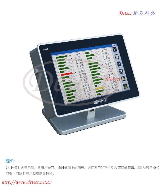 迈拓Metro M400显示仪 多功能显示器 精密仪器触摸屏
