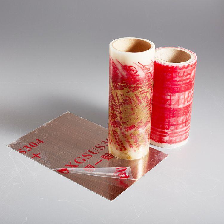 PE不锈钢玫瑰金拉丝保护膜 PE保护膜 定制环保红色聚乙烯缠绕薄膜