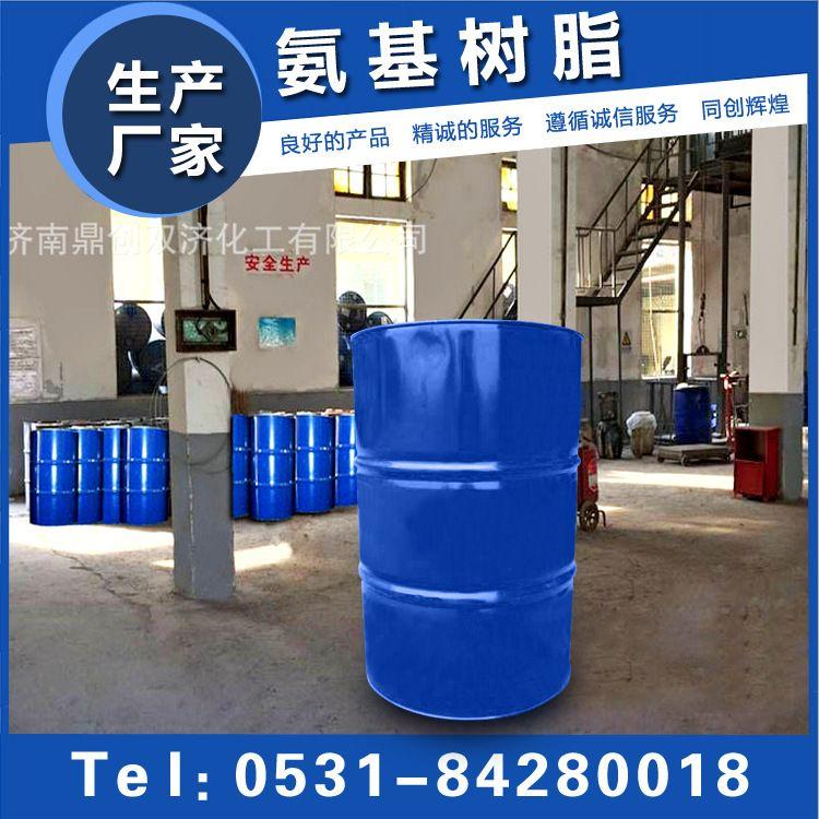 氨基树脂 582氨基树脂  三聚氰胺甲醛树脂 氨基醇酸烘漆原料