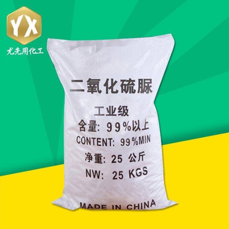 【二氧化硫脲】供应高品质国标二氧化硫脲漂白剂 99.9%二氧化硫脲