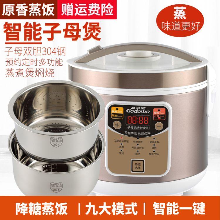 高多宝 GDB-50A智能电饭煲304不锈钢内胆脱糖老式预约定时不粘锅