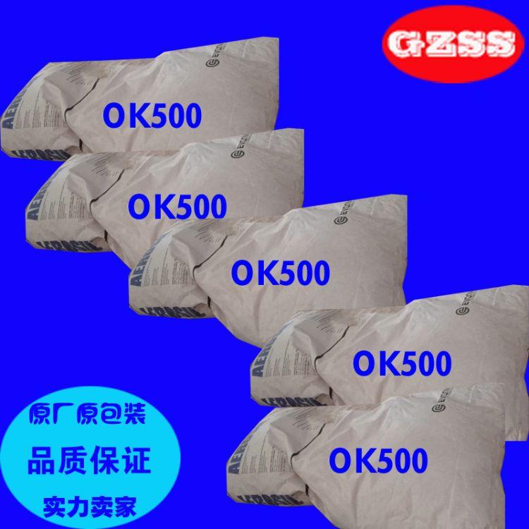 OK-500  Deggusa 消光粉
