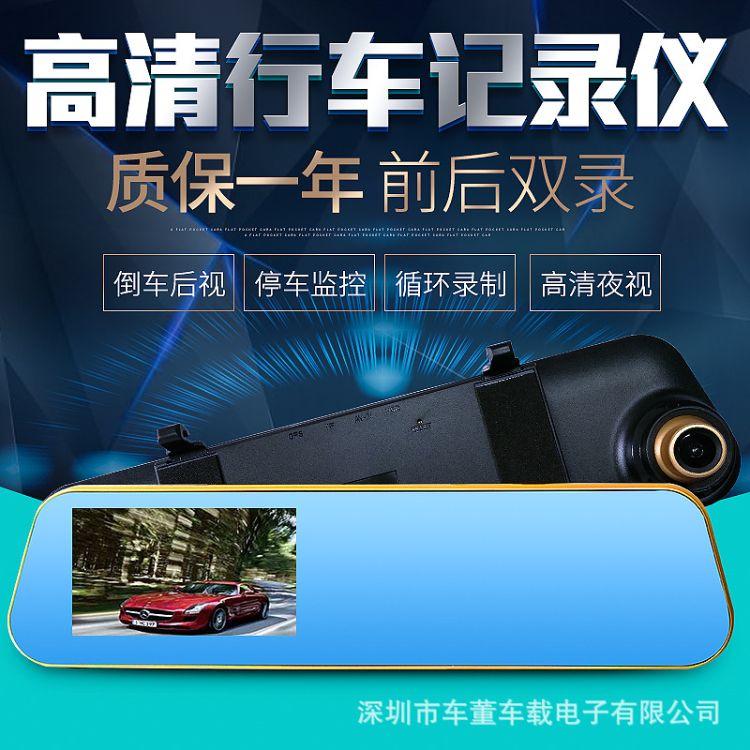 金边行车记录仪4.3寸高清双录行车记录仪倒车影像车载后视镜