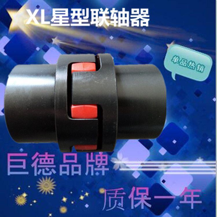 供应星型联轴器促销XL星型联轴器供应弹性联轴器促销联轴器
