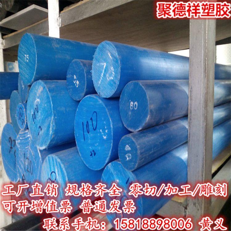 PA66尼龙棒 pa66尼龙板 MC尼龙板材MC901蓝色尼龙帮板 聚酰胺棒材