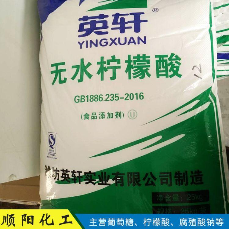英轩无水柠檬酸 厂家直销食品酸味调节剂 枸橼酸食品级无水柠檬酸