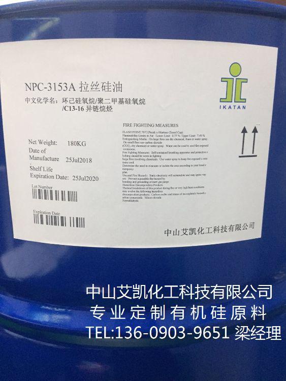 护肤护发拉丝硅油按摩精油拉丝佳丝滑环己硅氧烷聚二甲基硅氧烷