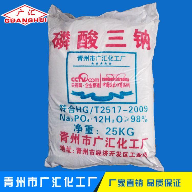 厂家磷酸三钠 工业无水高纯磷酸三钠 广汇磷酸盐质量保证