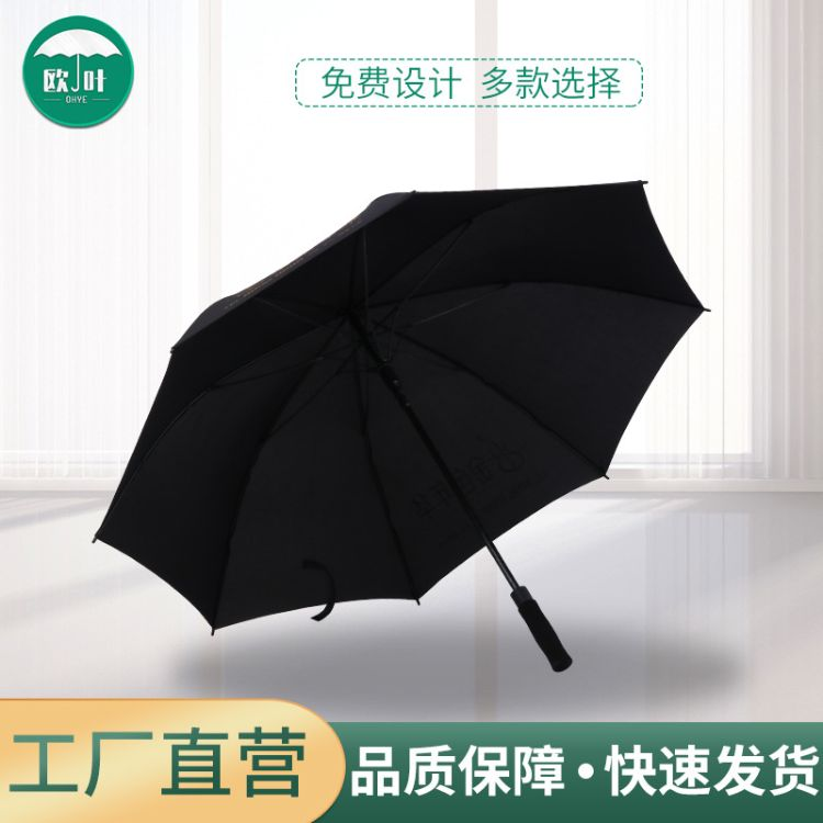 广告伞定制 高档商务高尔夫伞 自动开全纤维礼品伞直杆雨伞批发