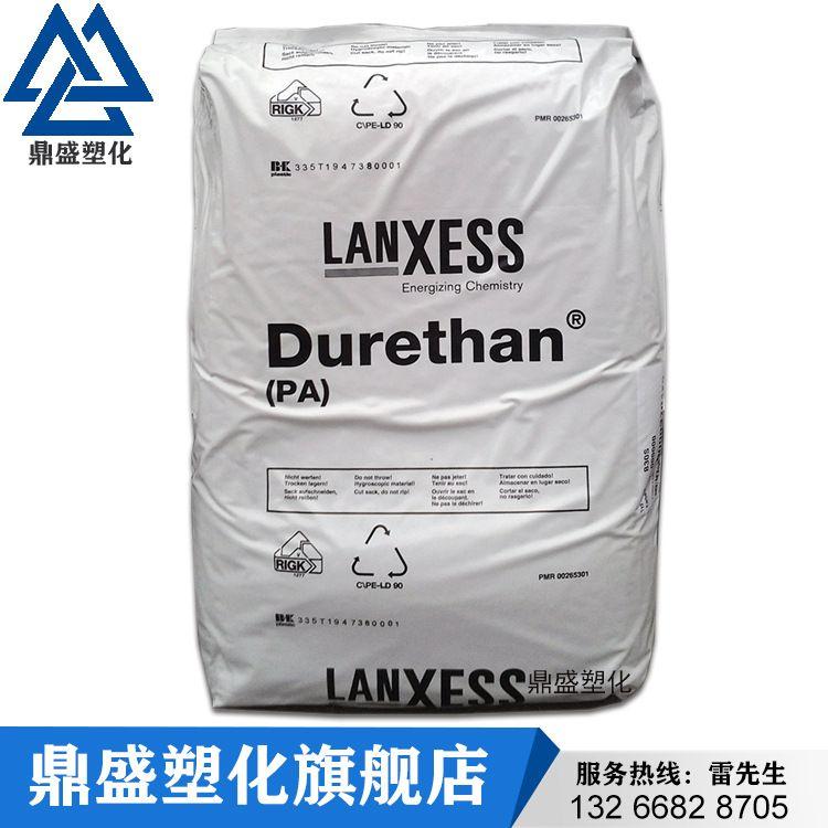 PA6德国朗盛Durethan BKV30H2.0 注塑级高流动食品级尼龙pa6原料