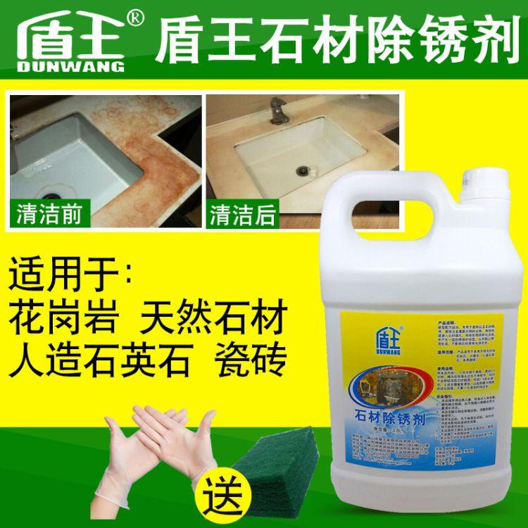 盾王大理石除锈剂石材清洁剂强力瓷砖水磨石地面清洗花岗岩洗石水