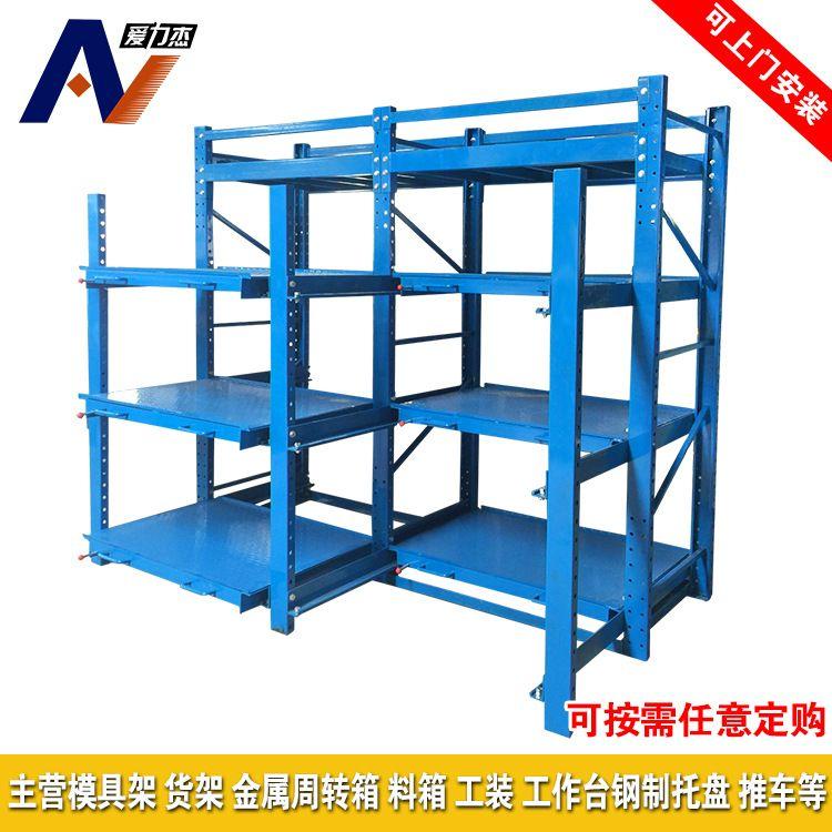 模具货架|模具整理架|抽屉式模具存放架|全开式重型模具架
