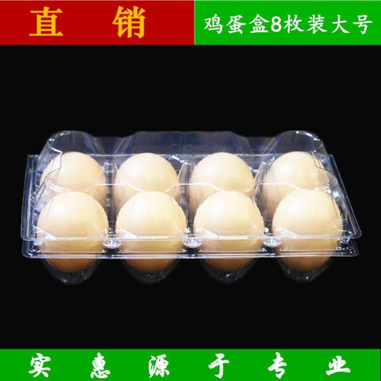 鸡蛋盒鸡蛋托8枚装大号型塑料鸡蛋盒透明吸塑鸡蛋包装盒厂家直销