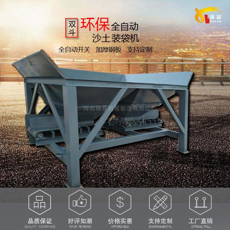 瑞蓝建筑工地砂石装袋机 沙土灌袋机 防洪防汛专用设备