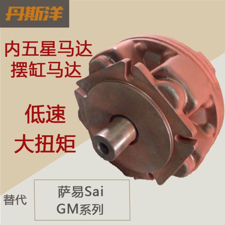 液压马达 低速大扭矩 柱塞摆缸马达 替代Sai萨易GM内五星油马达