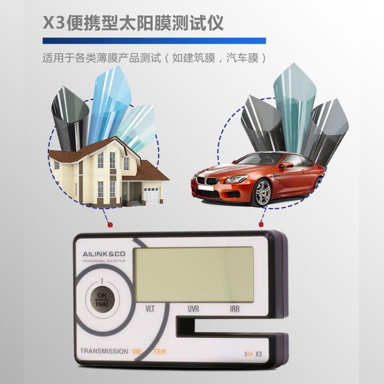 汽车贴膜测试仪太阳膜测试仪便携隔热测试仪AILINK&CO测膜仪