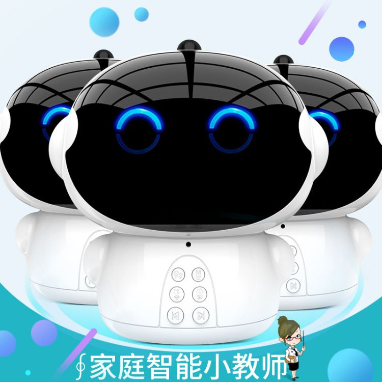 邮战神机器人儿童早教智能机器人源头工厂机器人早教机 智能